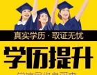 济宁成人高考报名处济宁网络教育报名每月仅需200元