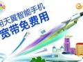 中国电信光纤宽带办理 家庭 商业 优惠 送靓号