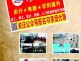 南京江浦学历提升 国家承认学历 专科本科提升