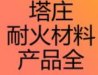福州黏土耐火砖生产厂家我们的尊严在您的成功中体现期待为您服务