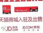 专业办理商标专利申请,网店3C,工厂3C,淘宝天猫