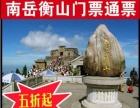 南岳衡山景点门票5折起/住宿/烧香拜佛/观光旅游