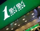 小型餐饮连锁 杭州一点点奶茶加盟