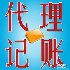株洲兼职会计,株洲公司注册代理机构
