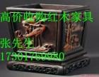 上海专业老红木家具回收黄花梨家具回收红木家具
