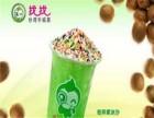 福州找找台湾手摇茶加盟赚钱吗?加盟需要多少资金?