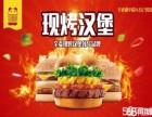 华客多现烤汉堡/黑麦汉堡鸡排杯/加盟炸鸡汉堡店多钱