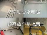 济南水管维修水管漏水维修改造天桥区专业维修水管