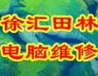 上海徐汇田林电脑上门diy装机硬盘U盘数据恢复维修网络布线