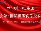 2018安徽糖酒会