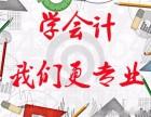 杭州会计实操培训班 连锁机构教学有保障
