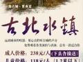 北京周边游至古北水镇