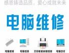 弹子石电脑维修 国际社区 锦江华府 龙湖郦江 金港尚城