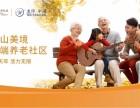 珠江投资 乐榕水印国际颐养社区