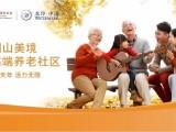 佛山市排名前三的养老院 乐榕水印国际颐养社区