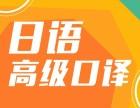 上海日语学习暑假班 暑期加强班级开始招生了