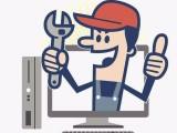 青岛华硕笔记本电脑 维修服务地址