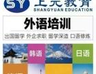 2016宿迁哪有日韩小语种班出国旅游上元教育