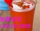 茶物语武汉奶茶店加盟_加盟费多少_茶物语奶茶官网