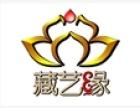 藏艺缘加盟