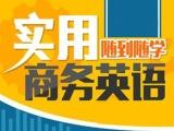 武汉英语四六级,自考英语,商务英语培训中心