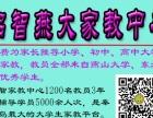 秦皇岛启智家教中心——秦皇岛口碑最好的家教机构