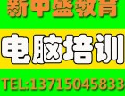 深圳龙华清湖电脑办公软件培训班