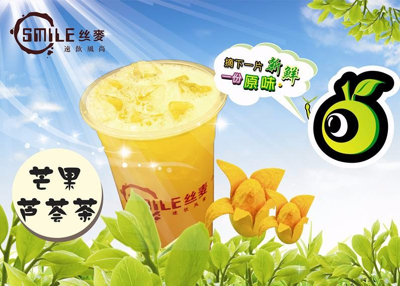 周口丝麦奶茶店加盟费多少丝麦奶茶加盟优势