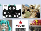 崇左市动漫周边产品**青年动漫动漫店加盟