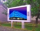 宜昌LED显示屏2018新报价价格行情就在宜星光电