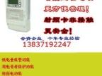 供应IC卡预付费插卡三相电表郑州电表