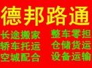 承接天津到全国各地整车零担 搬家搬厂 大件运输轿车