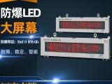 防爆LED大屏幕生產廠家