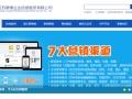 江苏腾博/网站建设/新闻营销/域名注册/微信公众号
