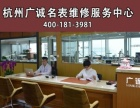 杭州哪里有手表鉴定单位