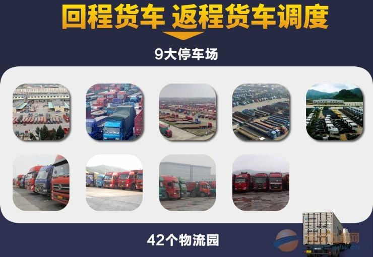 潮州到荆州回程车回头车返程车出租