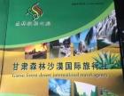 庆阳森林沙漠国际旅行社