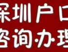 2018年深圳应届生入户一个失误就会耽误很多时间