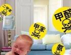 南京除甲醛 ,专业甲醛检测 ,室内环境检测