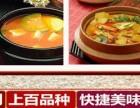 石尚佳石锅拌饭加盟优势-石尚佳石锅拌饭加盟-石尚佳石锅拌饭
