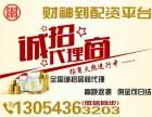 柳州-诚招期货股票居间代理商-获取丰厚的佣金回报-财神到网