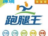 深圳专业跑腿服务公司--主营代办,代购,排队,取送,异地