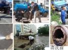 全温州低价服务-疏通马桶 下水道疏通 专车抽粪 化粪池清理