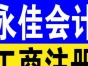 邯郸专业的工商注册、代理记账、纳税申报、年检、变更