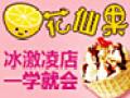 花仙果冰淇淋甜品加盟