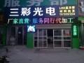 南阳市三彩光电LED显示屏材料批发,材料价格