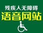 无障碍网站建设 盲人语音辅助系统 残疾人联合会网站