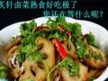 上海卤菜加盟培训熟食培训学校凉菜的做法烤鸭烤鸡培训