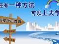 2017年远程教育招生简章,远程教育