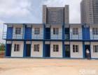 漳州法利莱长期租售二手住人集装箱活动房 租金每天6元